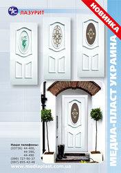 Декоративні сендвіч-панелі для металопластикових дверей.